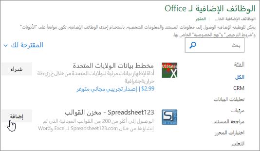 لقطه شاشه تعرض حيث يمكنك تحديد صفحه الوظائف الاضافيه ل Office او البحث عن وظيفه اضافيه ل Excel.