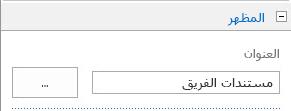 """تغيير عنوان مكتبة """"المستندات"""" الافتراضية إلى """"مستندات الفريق"""""""