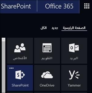 تجانب SharePoint في مشغل تطبيق Office 365