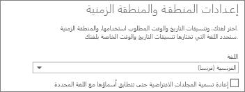 حدد لغتك في Outlook Web App وقرر إن كنت تريد إعادة تسمية المجلدات