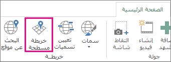 """الزر """"خريطة مسطحة"""" على علامة التبويب """"الشريط الرئيسي في Power Map"""""""