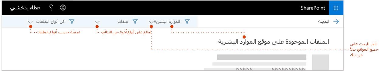 لقطه شاشه ل# البحث عن صفحه نتائج، مكبره الي اعلي النتائج عندما يكون ب# عرض شريط التنقل موقع يكون مصدر النتائج. مؤشرات الي عوامل التصفيه.