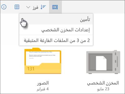 لقطه شاشه لتامين المخزن الشخصي في OneDrive