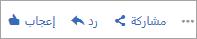شريط الاجراءات يعرض التي يمكن تنفيذها علي اي رساله Yammer