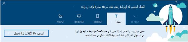 """لقطه شاشه ل# """"جوله OneDrive الارشاديه"""" الذي يظهر عند اولا استخدام OneDrive for Business في Office 365"""