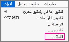 قائمة اللغة في Office for Mac