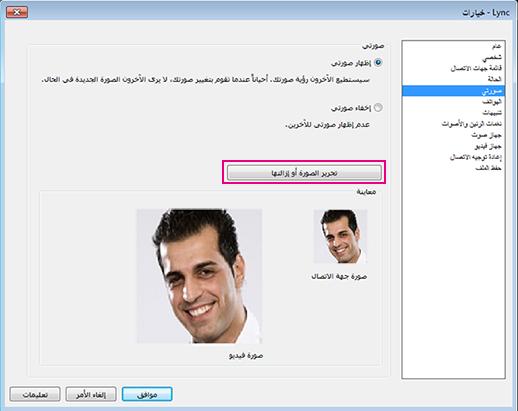 """لقطة شاشة لنافذة خيارات صورتي مع تمييز الزر """"تحرير الصورة أو تغييرها"""""""
