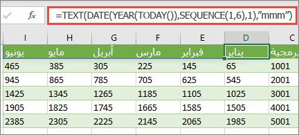 ورقة عمل Excel مع الدالة SEQUENCE