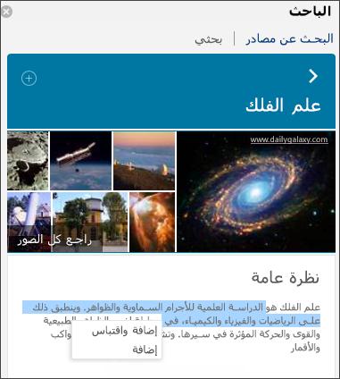 عرض كل الصور وإضافة نص وإضافة اقتباس