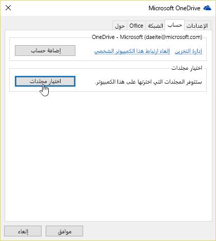 """لقطة شاشة تُظهر مرور المؤشر فوق الزر """"اختيار المجلدات"""" في علامة التبويب """"حساب"""" داخل قائمة إعدادات OneDrive."""