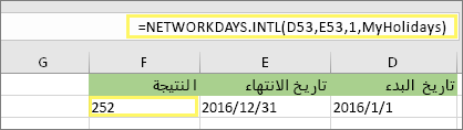 =NETWORKDAYS.INTL(D53,E53,1,MyHolidaysالنتيجة: 252