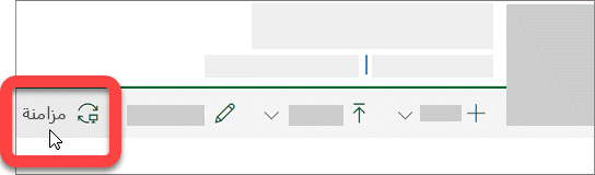 """لقطة شاشة تظهر الزر """"مزامنة"""" في مكتبة SharePoint."""