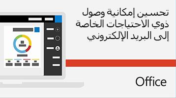 فيديو حول تحسين إمكانية وصول ذوي الاحتياجات الخاصة إلى البريد الإلكتروني.