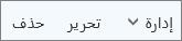 من خلال شريط أوامر Outllook.com يمكنك إدارة جهات الاتصال أو تحريرها أو حذفها