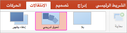 انتقالات PowerPoint السلسة باستخدام التحويل التدريجي.