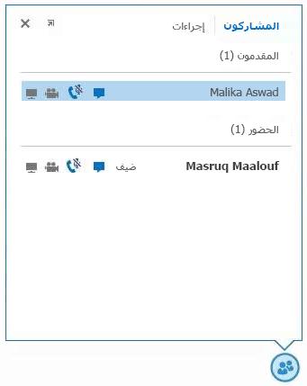 لقطة شاشة للأيقونات إلى جانب اسم مشارك للإشارة إلى حالة إمكانيات التواصل عبر المراسلة الفورية والصوت والفيديو والمشاركة