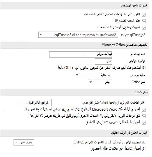 """القائمه """"خيارات عامه Word 2016 / 2013"""""""