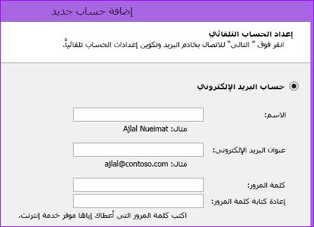 إضافة اسم وعنوان بريد إلكتروني في Outlook 2010