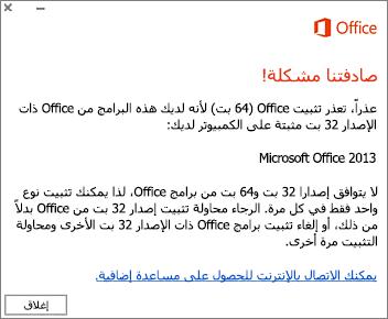 """رسالة الخطأ """"لا يمكن تثبيت الإصدار 32 بت من Office على الإصدار 64 بت"""""""