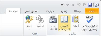 """أيقونة """"قاموس المرادفات"""" على شريط Outlook"""