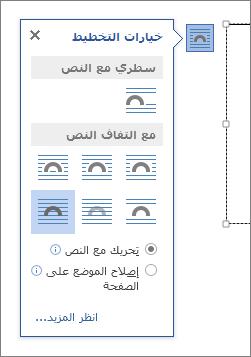 خيارات تخطيط مربع النص