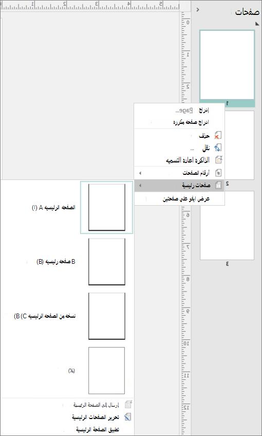 لقطه شاشه تعرض خيار القائمة المختصرة المحدد للصفحات الرئيسية مع توفر خيارات الصفحة الرئيسية.