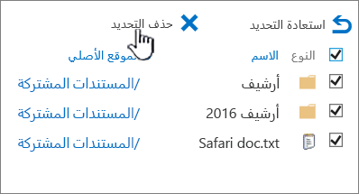 SharePoint 2016 الثاني مستوي سله المحذوفات مع كافه العناصر المحدده و# حذف تمييز