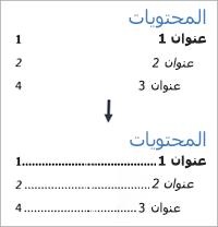 اظهار اضافه احرف سابقه منقطه الي جدول محتويات