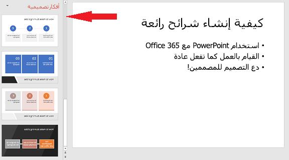 عينة للشريحة الأساسية التي يمكن لمصمم PowerPoint تغييرها إلى رسم