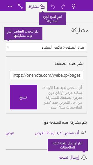 لقطة شاشة لإرسال نسخة من الملاحظات من OneNote
