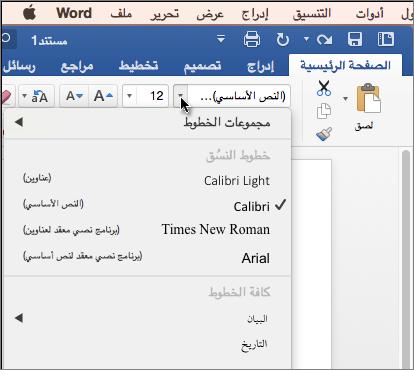 انقر فوق الخط المنسدله في Word ل# تغيير المحرف النص.