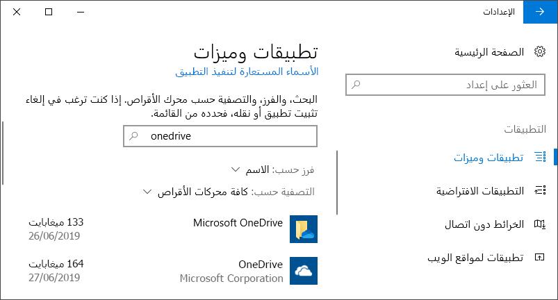 OneDrive في إعدادات تطبيق Windows