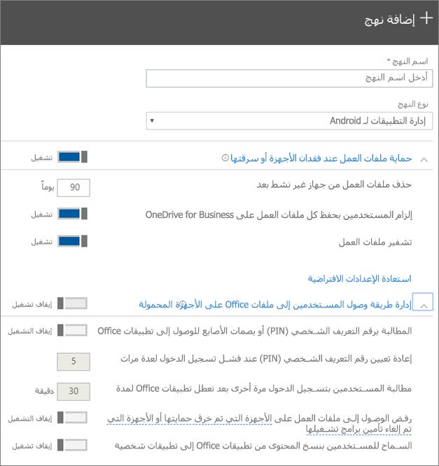 لقطة شاشة لإنشاء نهج مع تحديد إدارة التطبيقات لنظام Android