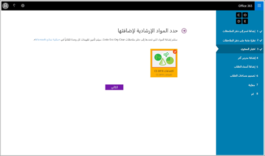 خطوة معالج الإعداد لإضافة مواد تعليمية إلى دفتر ملاحظات للصفوف من Code.org