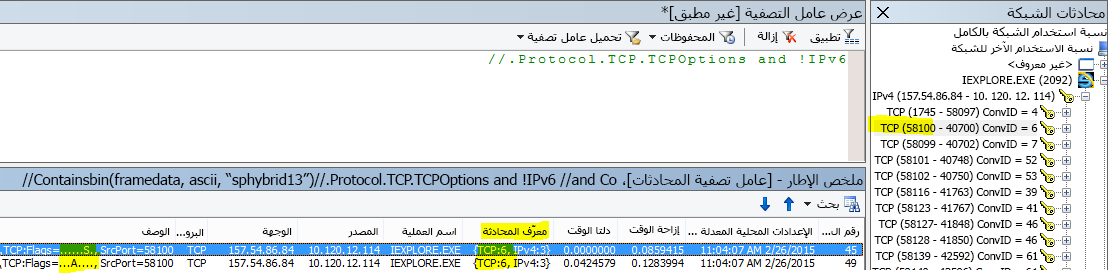 """التصفية حسب المحادثة. انقر بزر الماوس الأيمن فوق إطار SYN، وانقر فوق """"بحث عن محادثات""""، TCP."""