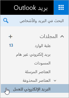 لقطه شاشه ل# المؤشر يؤدي تمرير الماوس فوق احد المجلدات في جزء التنقل في Outlook.com.