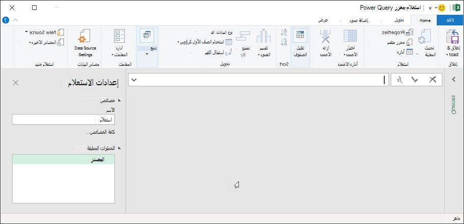 محرر الاستعلام في Excel 365