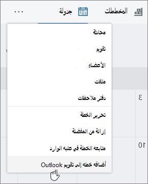 """لقطه شاشه لقائمه Planner مع تحديد """"أضافه خطه إلى تقويم Outlook""""."""