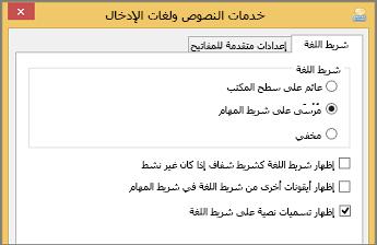 خدمات النصوص ولغات الإدخال في Office 2016 Windows 8