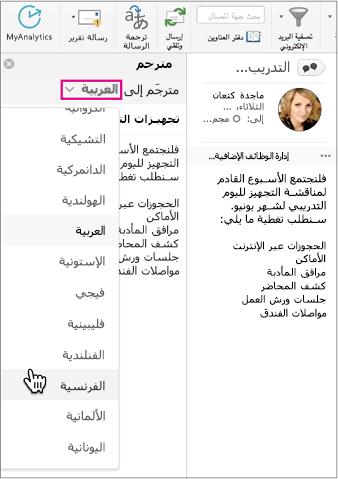 استخدم القائمة المنسدلة لتحديد اللغة التي ستترجم رسالتك إليها