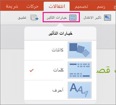 إظهار «خيارات التأثير» للانتقال «تحويل تدريجي» في PowerPoint 2016 for iPad