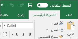 شريط العناوين في Excel يعرض تبديل الحفظ التلقائي
