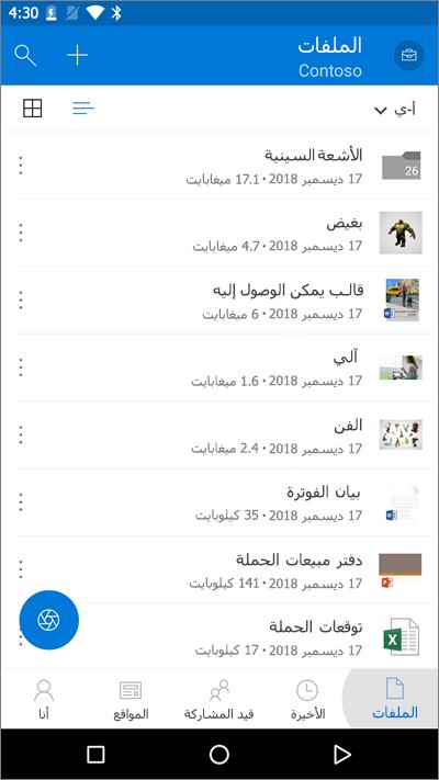 لقطة شاشة لتطبيق OneDrive للأجهزة المحمولة تُظهر الزر «ملفات» مميز