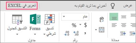 زر ل# تحرير في Excel
