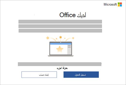 يعرض مربع الحوار الذي يظهر عندما تفتح أحد تطبيقات Office على جهاز جديد يشمل أحد ترخيصات Office.