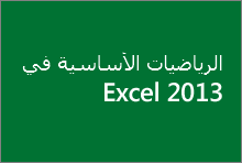 Basic math in Excel 2013