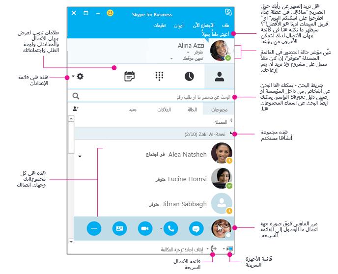 نافذة جهات اتصال Skype for Business ، كرسم تخطيطي
