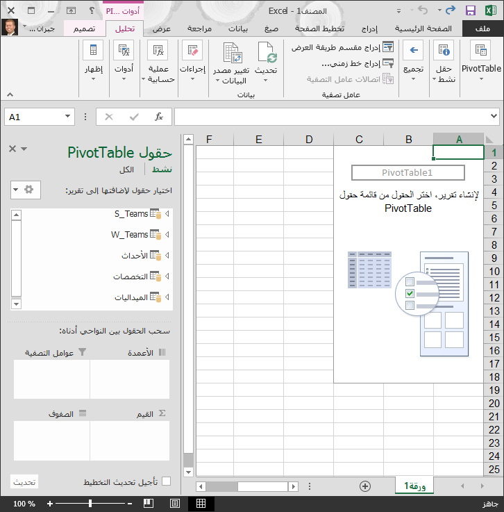 جدول Pivot Table فارغ