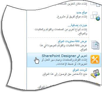 """SharePoint Designer 2010 في القائمة """"إجراءات الموقع"""""""