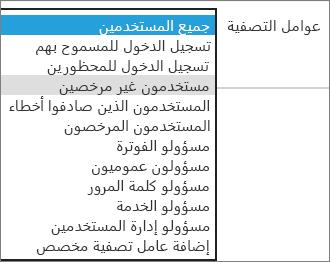حدد المستخدمين غير المرخصين من القائمة «عوامل التصفية».